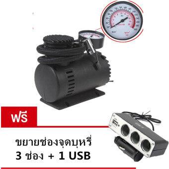เครื่องเติมลมยางพกพา V2 ชุดเติมลมยางแบบพกพา Mini Air Compressor 12 Volt รุ่น 11601 แถมฟริ เพิ่มช่องจุดบุหรี่ 3 ช่อง+USB 1 ช่อง ในรถ12v/24v มูลค่า250บาท