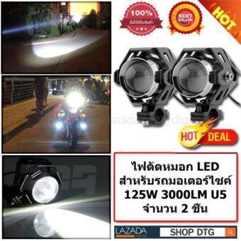 DTG ไฟตัดหมอก LED สำหรับรถจักรยานยนต์ 10W 3000LM จำนวน 2ชุด (ขอบสีดำ) แสงสีขาว