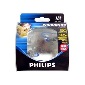 PHILIPS หลอดไฟหน้า H3(VISION PLUS) 12V 55W 1 คู่