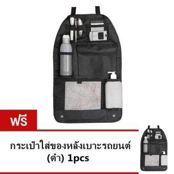 กระเป๋าใส่ของหลังเบาะรถยนต์ ที่เก็บของหลังเบาะรถยนต์ (ดำ) ซื้อ 1 แถม 1