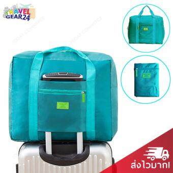 TravelGear24 กระเป๋าเดินทางแบบพับได้ (Blue-Green/สีฟ้าเขียวน้ำทะเล) ล็อกกับกระเป๋าเดินทางได้ Travel Foldable Bag