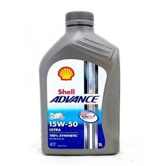 Shell Advance Ultra 15W-50 Synthetic 100% ขนาด 1ลิตร PurePlus Technology