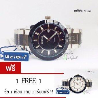 นาฬิกาชา่ย Weiqin 1 FREE 1