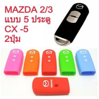 ซิลิโคนกุญแจรถยนต์ Mazda 2 ปุ่ม สีเขียว