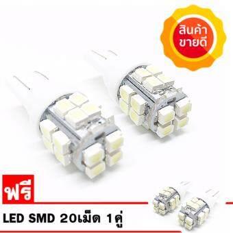 (ซื้อ 1 คู่ แถม 1 คู่) ไฟหรี่ LED ขั้ว T10 5 ทิศ SMD 20 เม็ด แสงสีขาว