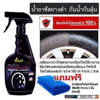 DTG ผลิตภัณฑ์เคลือบเงายางรถยนต์ สเปรย์เคลือบเงายาง เคลือบเงายางรถยนต์ ้ น้ำยาเคลือบเงายางรถยนต์ ขนาด 500 ml -จำนวน 1 ขวด - แถมฟรี ผ้าเช็ดรถไมโครไฟเบอร์ แบบหนา ขนาด40x40 cm (จำนวน 1 ผืน)