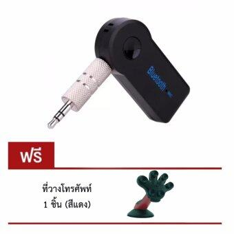 DT Car Bluetooth Music Receiver Hands-free บลูทูธในรถยนต์ แถมฟรี ที่วางโทรศัพท์ภายในรถยนต์