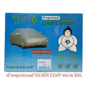 Sumo Sport ผ้าคลุมรถยนต์ Silver Coat ขนาด BXL สำหรับรถกระบะหรือ SUV ที่มีความยาว 5.20-5.50 เมตร