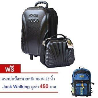 Romar Polo กระเป๋าเดินทางเซ็ทคู่ 16/12 นิ้ว FB Code 3380-7 (Black) แถมกระเป๋าเป้สะพายหลัง Jack Walking Code 6913 Black (Blue) ขนาด 22 นิ้ว