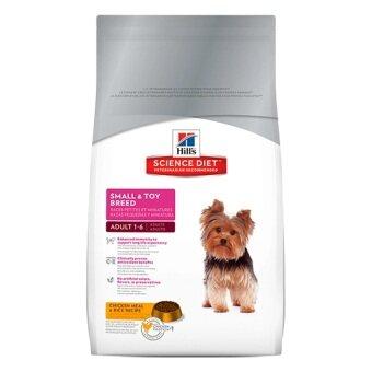 Hill's Science Diet Adult Small & Toy สุนัขพันธุ์เล็กและทอยส์ ขนาด 8kg