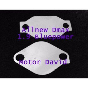 แผ่นอุดEGR ใส่ได้กับรถ All new D-Max 1.9 BLUE POWER (EGR MOTOR D-MAX)