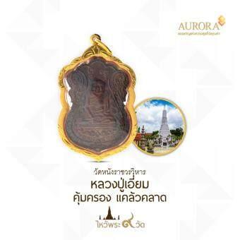 AURORA ทองคำแท้ จี้หลวงปู่เอี่ยม เลี่ยมด้วยทองแท้ 75% พระแท้จากวัดหนังราชวรวิหาร