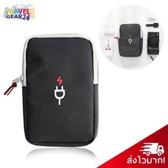 TravelGear24 กระเป๋าใส่ปลั๊กไฟ กระเป๋าใส่อุปกรณ์สมาร์ทโฟน กระเป๋าพกพา Smart phone pocket Adapter bag (Gray/สีเทาเข้ม)