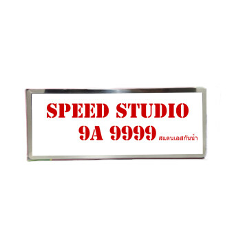 Speed Studio กรอบป้ายทะเบียน รถยนต์ สแตนเลส กันน้ำ รุ่น 9A 9999