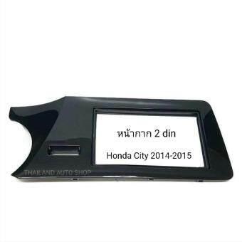 Thailand หน้ากากเครื่องเล่น 2 din ตรงรุ่น สำหรับ Honda City 2014-2015 (สีดำเงา)