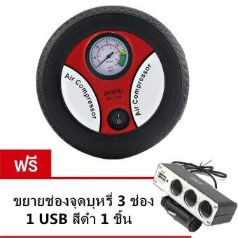 ปั๊มลม เครื่องเติมลมยางพกพา รถยนต์ (สีดำ) แถมฟริ ขยายช่องเสียบในรถ 3 ช่อง พร้อมช่อง USB 1 ช่อง มูลค่า250 บาท.