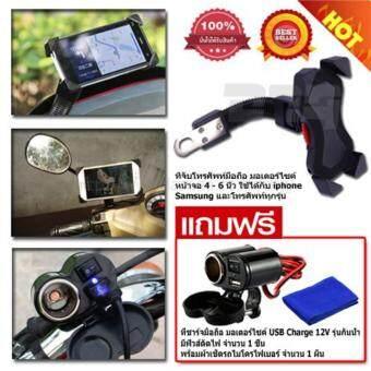 DTG ที่จับโทรศัพท์มือถือ มอเตอร์ไซค์ หน้าจอ 4 - 6 นิ้ว ใช้ได้กับ iphone Samsung และโทรศัพท์ทุกรุ่น จำนวน 1 ชุด แถมฟรี ที่เสียบ USB มอเตอร์ไซค์ รุ่นกันน้ำ 1 ชิ้น+ผ้าเช็ดรถไมโครไฟเบอร์ 1 ผืน