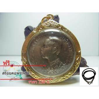hindd เหรียญเสด็จพ่อ ร.๕ ด้านหลังเป็นช้างพระนเรศวร กรอบใส ขอบสแตนเหล็กชุปทอง