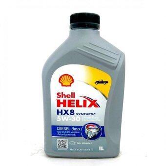 Shell HELIX HX8 SAE 5W-30 น้ำมันเครื่อดีเซล คอมมอนเรล สังเคราะห์ 100% ขนาน 1 ลิตร