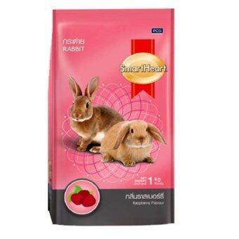 Smartheart อาหารกระต่าย กลิ่นราสเบอร์รี่ 1กก.