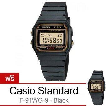 Casio Standard Digital นาฬิกาข้อมือผู้ชาย สายเรซิ่น รุ่น F-91WG-9 - Black (ซื้อ 1 แถม 1)