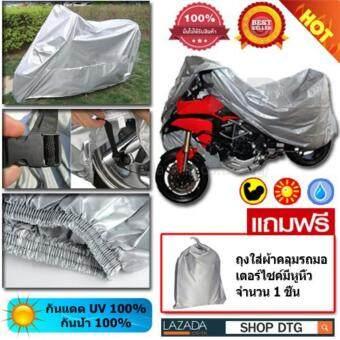 DTG Bigbike ผ้าคลุม รถมอเตอร์ไซค์เต็มคันแบบ กันน้ำ (สีเทา)แถมฟรี!! ถุงใส่ผ้าคลุม 1ชิ้น