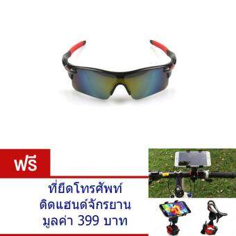 แว่นตากันแดดสำหรับปั่นจักรยาน สีแดง แถม ที่ยึดโทรศัพท์ติดแฮนด์จักรยาน มูลค่า 399.-