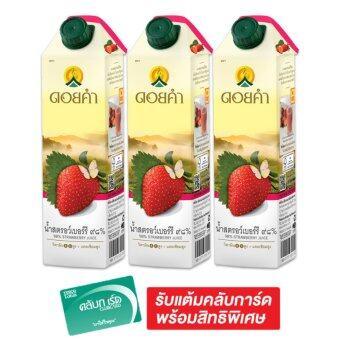 DOI KHAM ดอยคำ น้ำสตรอเบอร์รี่ 98% 1000 มล. (แพ็ค 3 กล่อง)