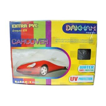 Dakham ผ้าคลุมรถ PVC กันน้ำ/UV 100% (Silver)