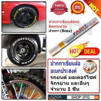 DTG ปากกาสีเขียนยางรถยนต์ มอเตอร์ไซค์ และ จักรยาน (สีทอง) - จำนวน 1 ชิ้น