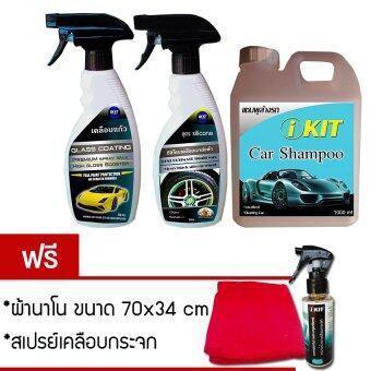ikit ไอคิท/น้ำยาเคลือบแก้ว+ซิลิโคนเคลือบเงายางดำ +แชมพูล้างรถ