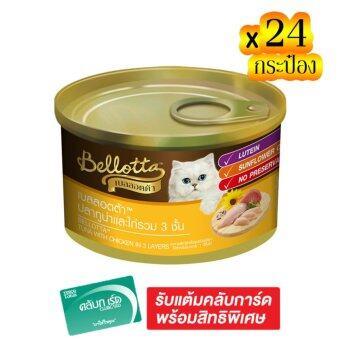 ขายยกลัง! BELLOTTA เบลลอตต้า อาหารแมวกระป๋อง รสทูน่าและไก่รวม 3 ชั้น 85 กรัม (ทั้งหมด 24 กระป๋อง)