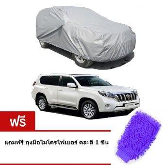 ผ้าคลุมรถ Car Cover XXL (สีเทา) แถมฟรี ถุงมือไมโครไฟเบอร์ คละสี 1 ชิ่น (Purple)
