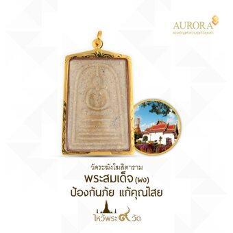 AURORA ทองคำแท้ พระสมเด็จ เลี่ยมด้วยทองแท้ 75% พระแท้จากวัดระฆังโฆสิตาราม