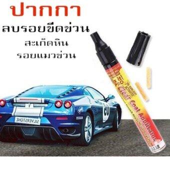 Fix it Pro ปากกาแต้มสีรถยนต์ ปากการบรอยขีดข่วน รถยนต์ มอเตอร์ไซร์ และ ยานยนต์ทุกประเภท