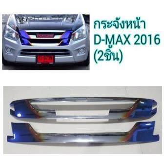 ครอบกระจังหน้ารถ D-MAX 2016 ไทเท
