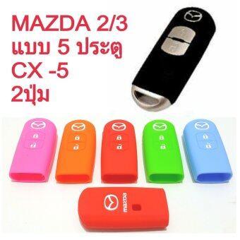 ซิลิโคนกุญแจรถยนต์ Mazda 2 ปุ่ม สีชมพู