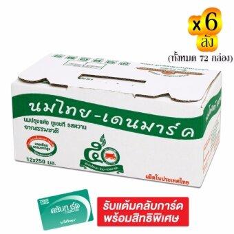 ขายยกลัง x6 ! THAI-DENMARK ไทย-เดนมาร์ค นม UHT รสหวาน 250 มล. ลัง 12 กล่อง (รวม 6 ลัง ทั้งหมด 72 กล่อง)