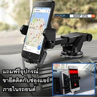 DTG Top ที่จับโทรศัพท์มือถือ All-in-Oneในรถยนต์ (ติดกระจก+คอนโทรลรถ+ช่องแอร์)จำนวน1ชุด