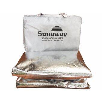 New Sunaway ผ้าคลุมรถกันร้อน 100% (สำหรับมอเตอร์ไซค์-เต็มคัน Size L)