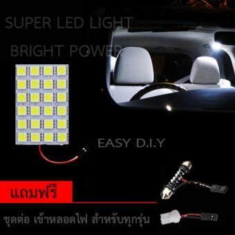 ไฟ เพดาน รถยนต์ ไฟ กลาง เก๋ง ไฟ ส่อง สัมภาระ LED 24 Light จำนวน 1 แผง แถมฟรี ชุดต่อ เข้าขั้วหลอดไฟ ทุกรุ่น (WHITE).