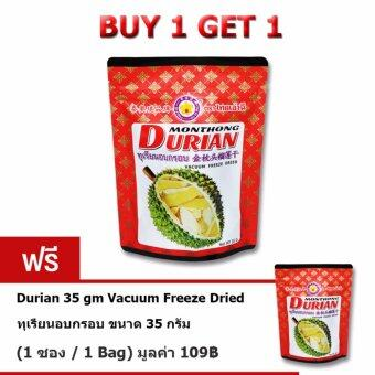 Thai Ao Chi Durian 35 gm (Buy1Get1) Vacuum Freeze Dried ทุเรียนอบกรอบ 35 กรัม (ซื้อ 1 แถม 1)