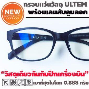 แว่นกรองแสง Optimus วัสดุ Ultem เบาสุดเพียง 0.888 กรัม แว่นกรองแสง แว่นถนอมสายตา แว่นคอมพิวเตอร์ มาพร้อมเลนส์ตัดแสงสีน้ำเงิน 90% มีรีวิว แก้อาการปวดต ตาพร่า ตาเบลอ