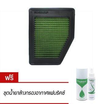 FABRIX ไส้กรองอากาศผ้าแฟบริคซ์ (Honda Civic FB, New Civic 1.8 ) ซีวิค