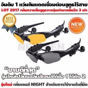 แว่นกันแดดบลูทูธไร้สาย Bluetooth Sunglasses ถอดเปลี่ยนเลนส์ได้ 2 สี สีดำสำหรับการใช้งานทั่วไปและเลนส์ Night Vision สีเหลืองรองรับการใช้งานกับแดดจ้าย้อนแสงหรือการใช้งานในตอนกลางคืน ทั้งยังเป็นแว่นจักรยานใส่ออกกำลังกายได้อีกด้วย