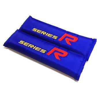 Series R นวมหุ้มเข็มขัดนิรภัย หุ้มเบลล์ ในรถยนต์ 1 คู่ (สีน้ำเงิน)
