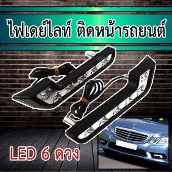DTG ไฟเดย์ไลท์ติดรถยนต์ LED 6 ดวง Daytime Running Light DRL-12V (แสงสีขาว) จำนวน 1 ชุด
