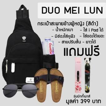DUOMEILUN BAG กระเป๋าสะพายข้างผู้หญิง (สีดำ) แถมฟรี ร่มมิกกี้เมาส์ มูลค่า 399 บาท