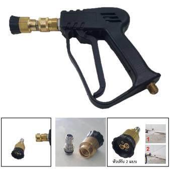 ปืนฉีดน้ำแรงดันสูง พร้อมหัวต่อทองเหลือง ปรับ 2 ระดับ High Pressure Washer & Quick Connect Spray Double Tip