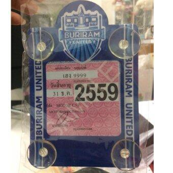 จุ๊บ พรบ.ติดกระจก Buriram United